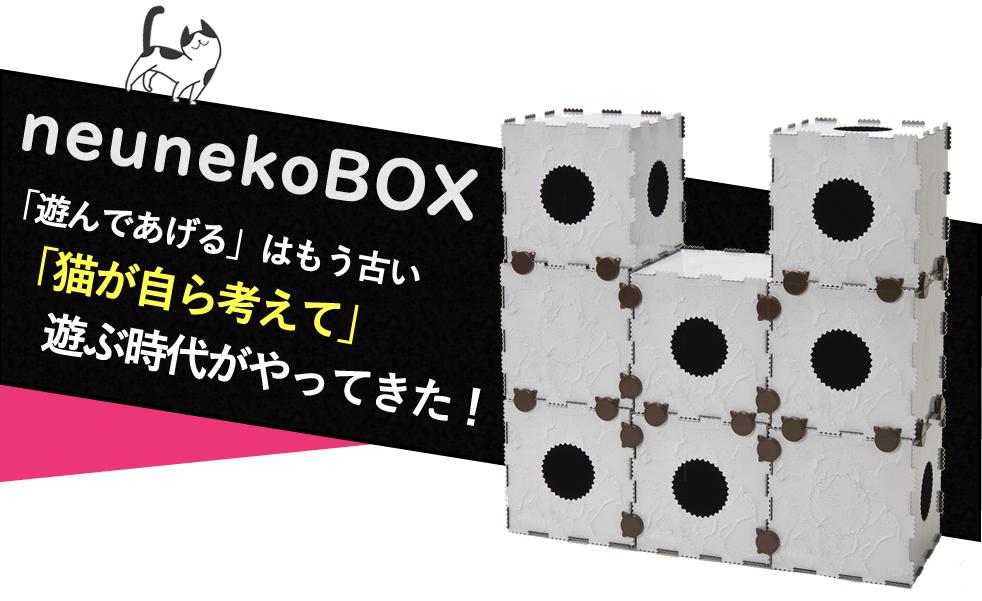 Newタイプ商品≪neunekoBOX≫